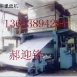 供应大型卫生纸造纸机械,2880造纸机,高速卫生纸造纸机