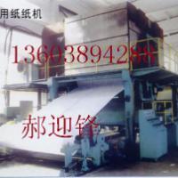 供应1880型生活用纸造纸机,高速卫生纸造纸机,圆网造纸机