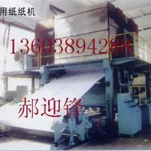供应2880型卫生纸造纸机