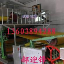 供应小型造纸机械(787-1092-1575型)