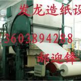 供应造纸机 造纸机设备 小型环保造纸机  小型造纸机 造纸机价格