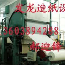 供应造纸机 造纸机设备 小型环保造纸机  小型造纸机 造纸机价格图片