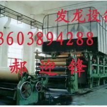 供应小型造纸机价格 小型环保造纸机,烧纸造纸机,造纸机价格