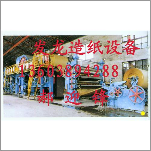 供应造纸机 竹子,稻草,麦草造纸机 餐巾纸造纸机 造纸机报价
