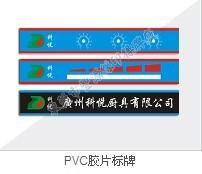 供应PVC胶片东莞PVC胶片厂家