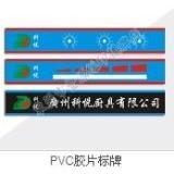 供应PVC胶片丝印东莞胶片丝印