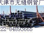 天津钢管集团有限公司