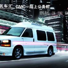 供应GMC商务车厂家直销-GMC商务车供应商-GMC商务车报价