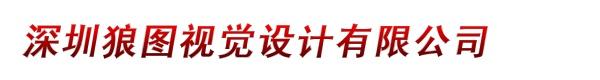深圳狼图视觉设计有限公司