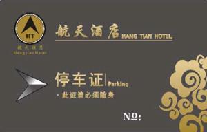 济南IC卡/济南ID卡图片