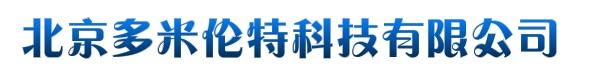 北京多米伦特科技有限公司