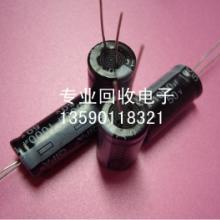 东莞深圳高价收购电解电容/贴片批发