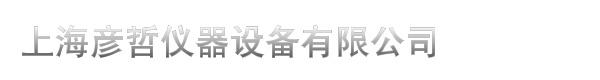 上海彦哲仪器设备有限公司