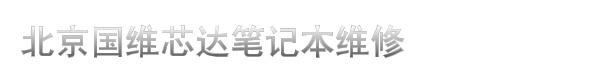 北京国维芯达笔记本维修