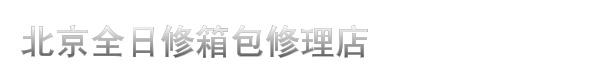北京全日修箱包修理店