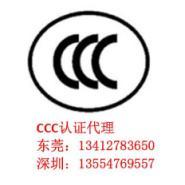 东莞CCC认证代理图片