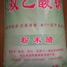 供应菏泽神力食品添加剂有限公司菏泽神力食品添加剂有限公司供应双批发