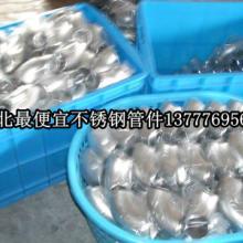供应哈尔滨不锈钢管件
