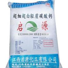 供应轻质碳酸钙沉淀碳酸钙工业碳酸钙轻质碳酸钙沉淀碳酸钙工业碳酸批发