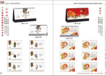 2012厦门台历挂历印刷厂图片