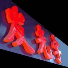 供应导光剂LED发光字LED扩散剂图片
