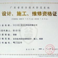 供应办理广东省安全技术防范系统证书
