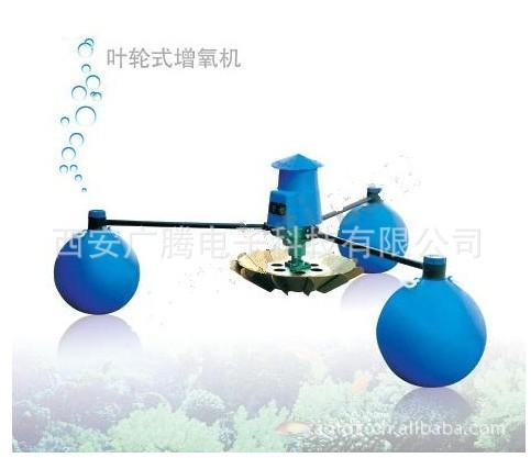 供应厂家供应叶轮式增氧机增氧机增氧泵