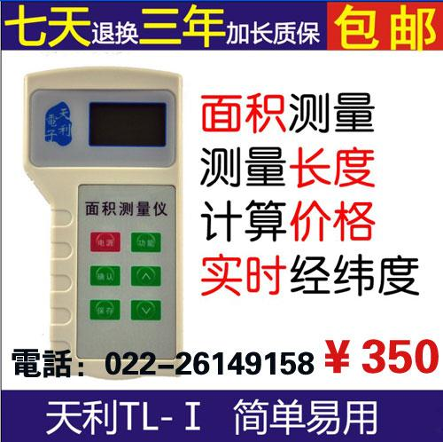 面积测量仪器