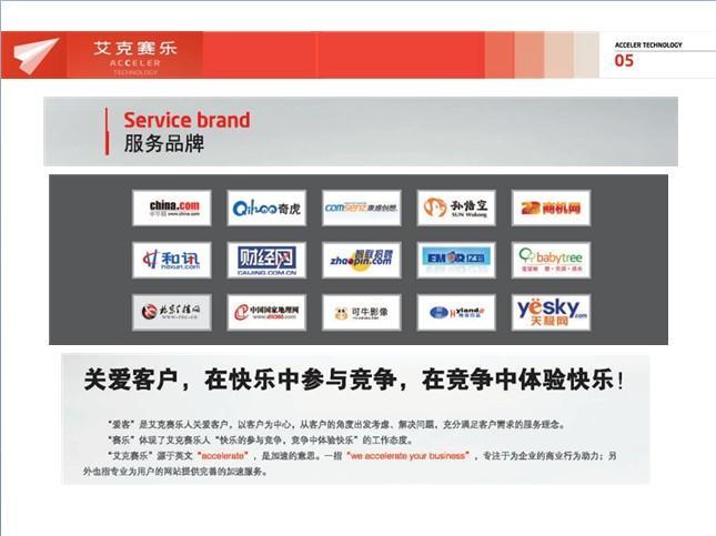 专业互联网服务提供商