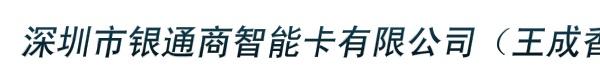 深圳市银通商智能卡有限公司(王成香)