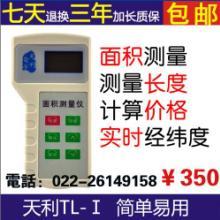 GPS手持机测量面积