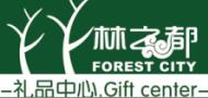 贵州林之都礼品公司