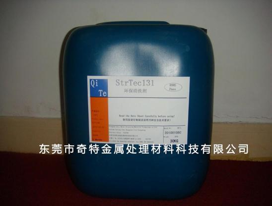 供应模具清洗剂