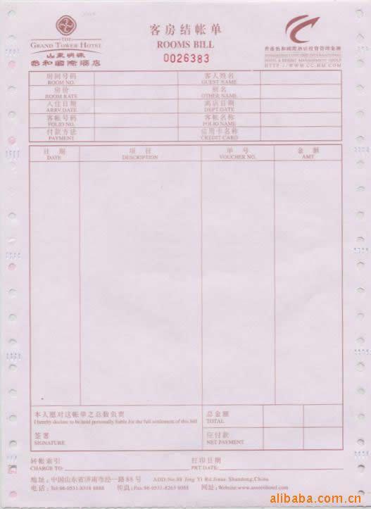 酒店客房结账单印刷_酒店客房结账单印刷供货商