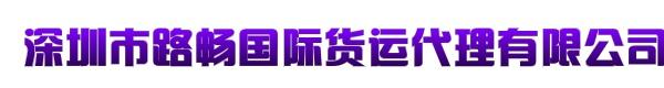 深圳市路畅国际货运代理有限公司