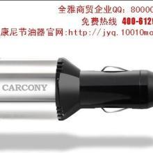 节油汽车排行榜㈡紧凑型车节油排行榜CARCONY汽车节油器