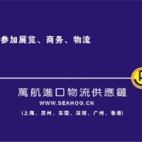 电子工业用化学助剂进口代理/进口