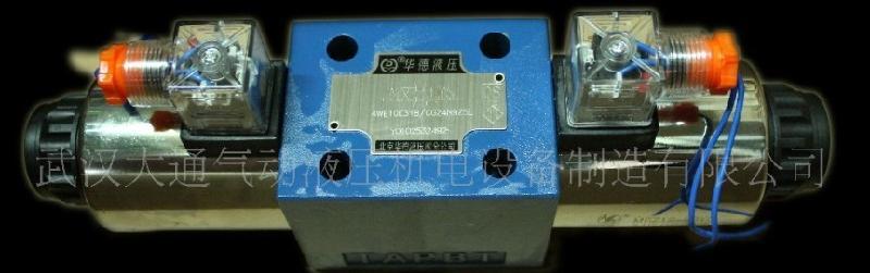 南宁恒辉液压气动生产供应北京华德4we10j电磁换向阀图片