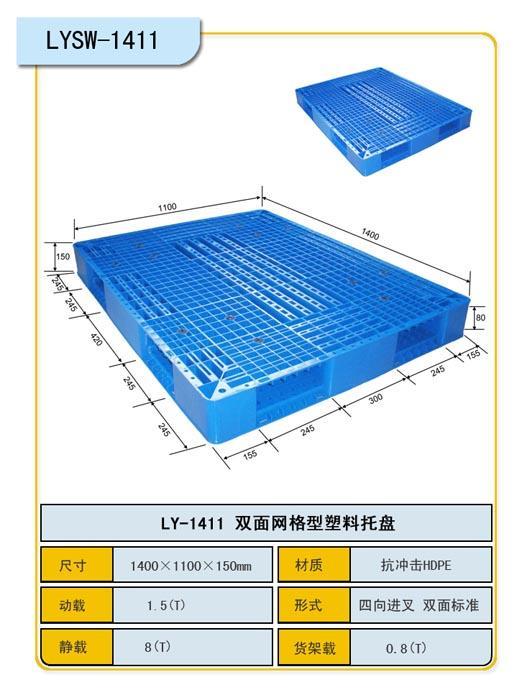 供应1411双面形塑料托盘 化工厂专用托盘  四川塑料托盘