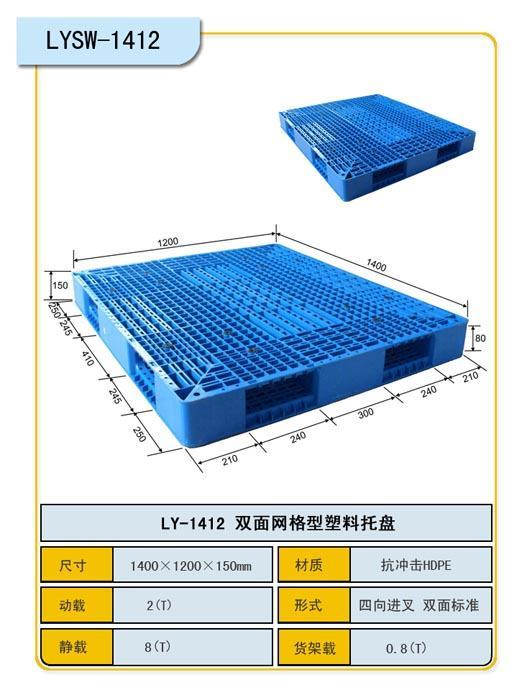 供应六盘水双面塑料托盘/贵州力扬托盘制造厂