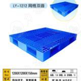 供应南阳塑料托盘田字网格1212/力扬专业生产