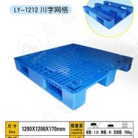 供应1212系列塑料托盘规格齐全批发/山西太原塑料托盘制造厂
