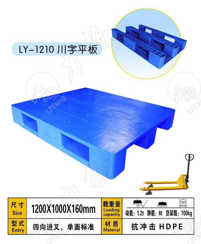 供应川字形塑料托盘1210平板