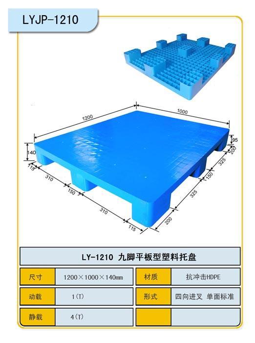供应遵义托盘 九脚平板1210塑料栈板/遵义力扬塑料托盘制造厂