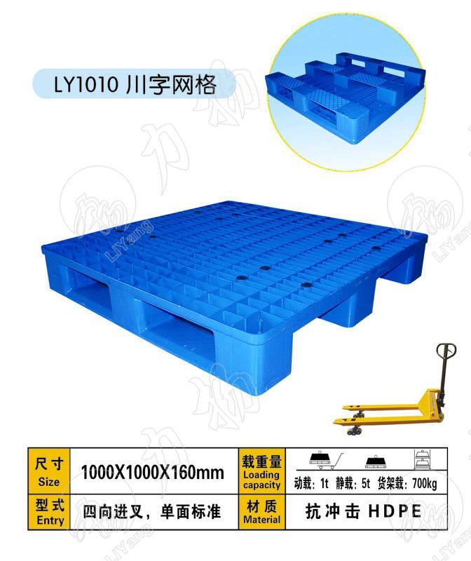 供应批量生产川字网格1010塑料托盘/山西太原塑料托盘制造厂