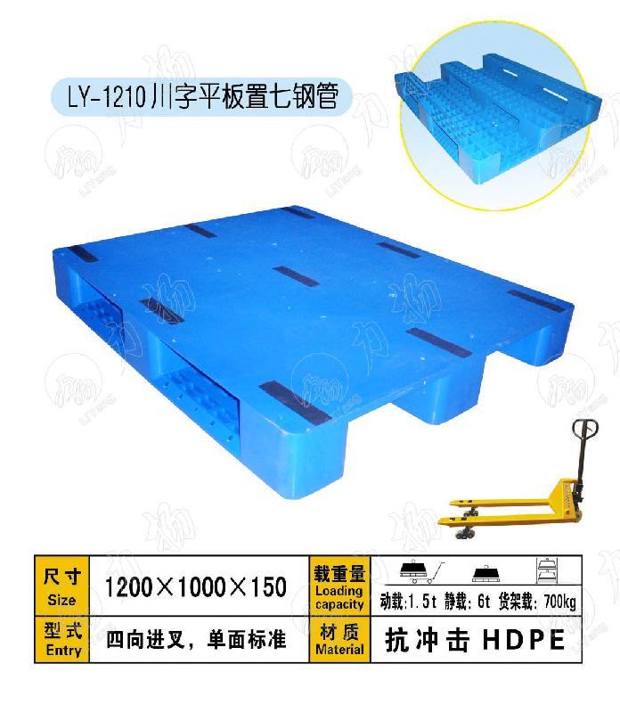 供应川字平板1210置7根钢管托盘
