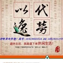 深圳平安逸享人生养老年金险(万能型)—平安健康医疗养老理财保险计批发