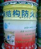 供应超薄型钢结构防火涂料/供应商