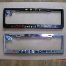 供应定制铝合金车牌架牌照架定制产品