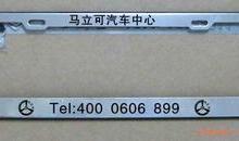 供应定制铝合金4s车牌架牌照架
